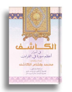 الكاشف في أسرار أعظم سورة في القرآن