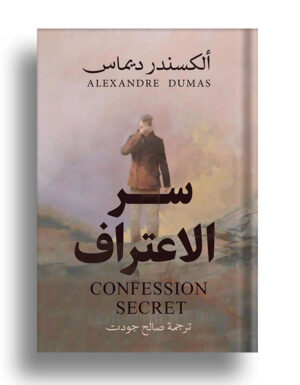 سر الإعتراف