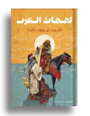 لهجات العرب