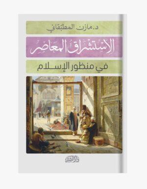 الإستشراق المعاصر في منظور الإسلام