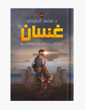 """غسان """"ثلاثية الحب والرسالة والمغامرة"""""""